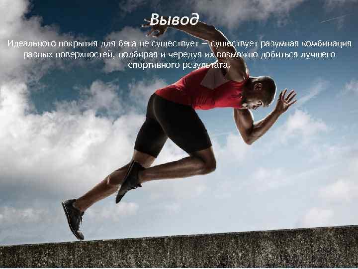 Вывод Идеального покрытия для бега не существует — существует разумная комбинация разных поверхностей, подбирая