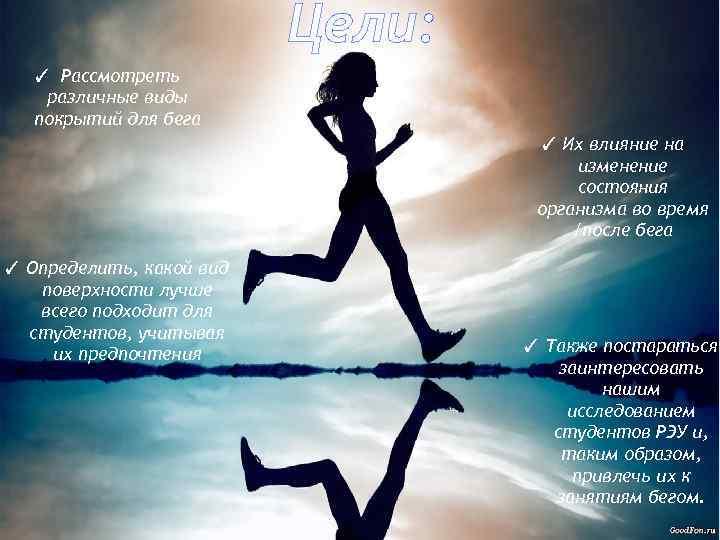 Цели: ✓ Рассмотреть различные виды покрытий для бега ✓ Их влияние на изменение состояния