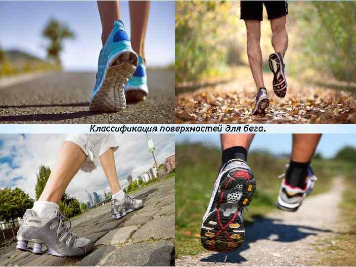2. Классификация поверхностей для бега. * 2. Классификация поверхностей для бега.