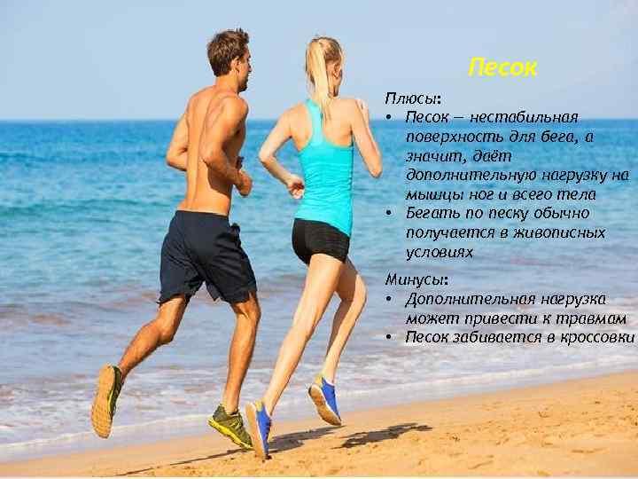 Песок Плюсы: • Песок — нестабильная поверхность для бега, а значит, даёт дополнительную нагрузку