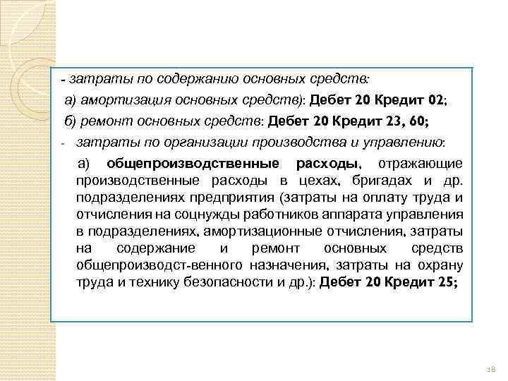 дебет 20 кредит 02