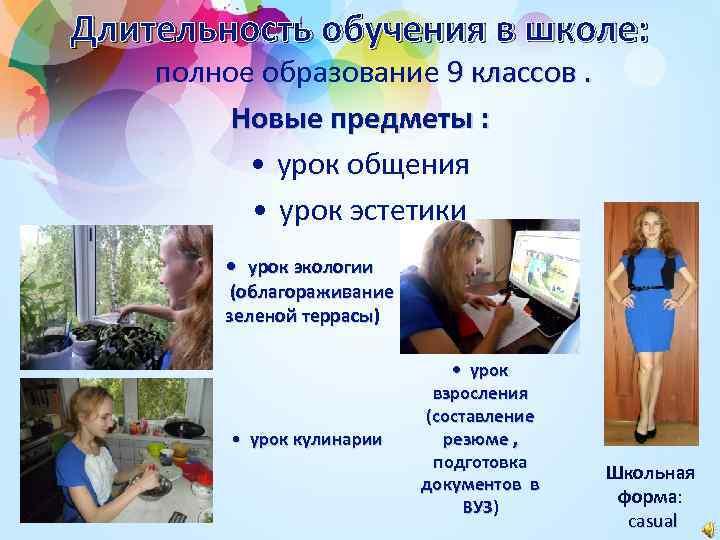 Длительность обучения в школе: полное образование 9 классов. Новые предметы : • урок общения