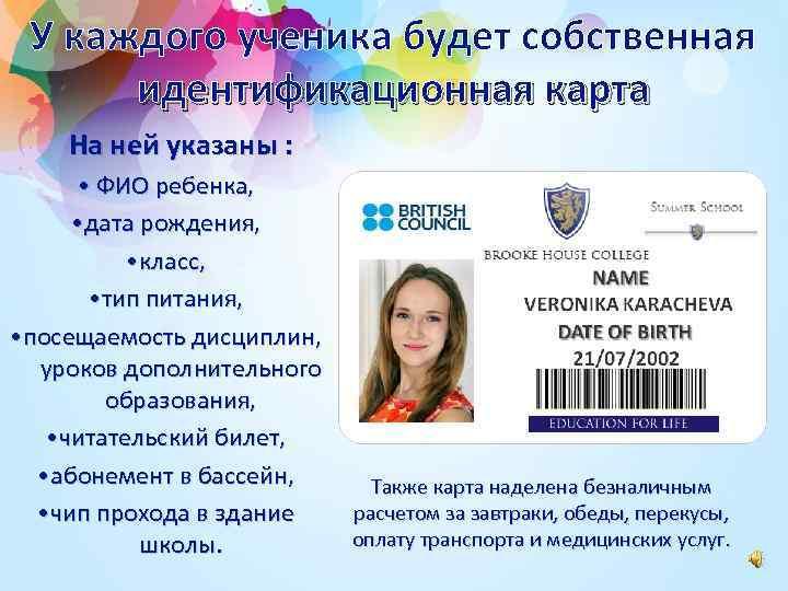 У каждого ученика будет собственная идентификационная карта На ней указаны : • ФИО ребенка,