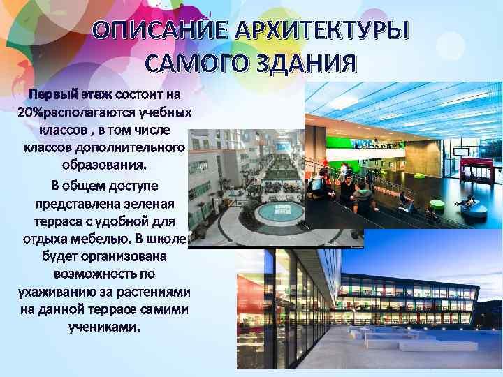 ОПИСАНИЕ АРХИТЕКТУРЫ САМОГО ЗДАНИЯ Первый этаж состоит на 20%располагаются учебных классов , в том