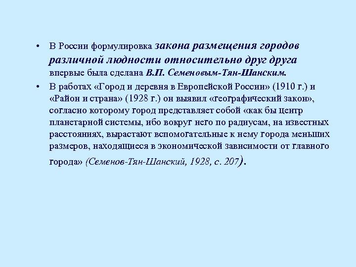 • В России формулировка закона размещения городов различной людности относительно друга впервые была