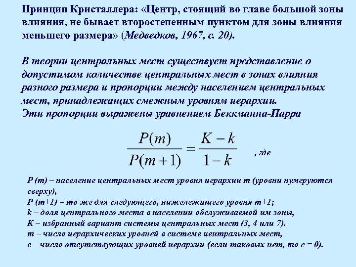 Принцип Кристаллера: «Центр, стоящий во главе большой зоны влияния, не бывает второстепенным пунктом для