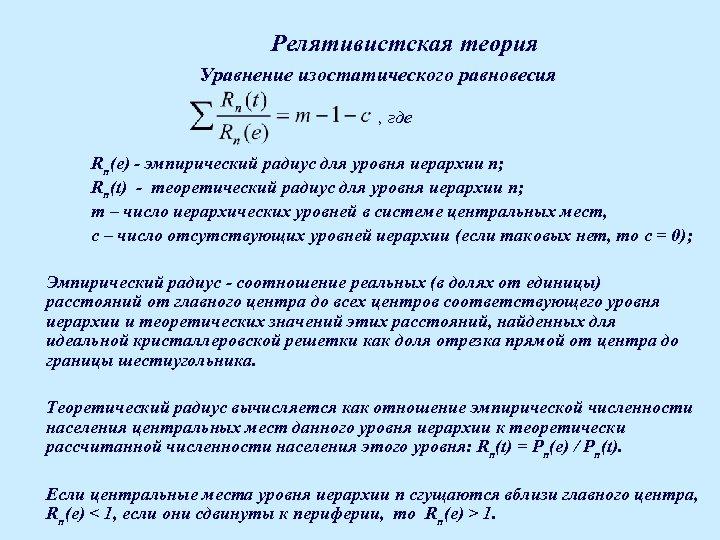 Релятивистская теория Уравнение изостатического равновесия , где Rn(е) - эмпирический радиус для уровня иерархии