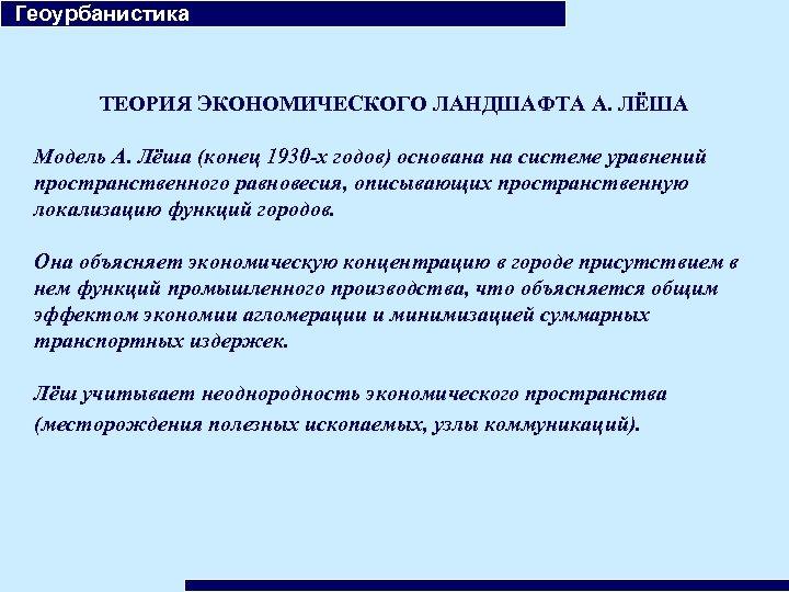 Геоурбанистика ТЕОРИЯ ЭКОНОМИЧЕСКОГО ЛАНДШАФТА А. ЛЁША Модель А. Лёша (конец 1930 -х годов)