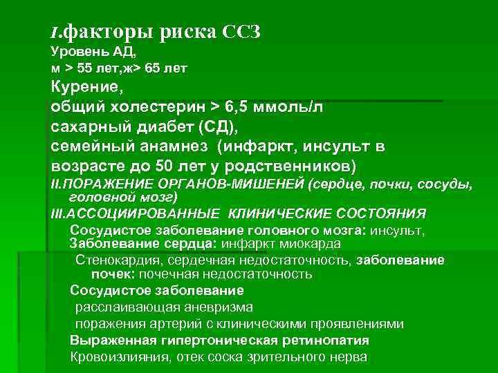 Скачать: Гипертоническая болезнь. Реферат. 2013-11-10