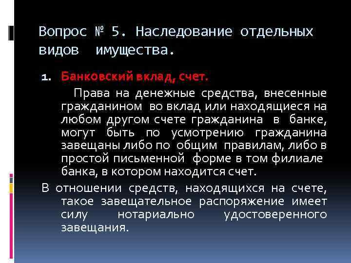 Во вкладах денежные наследование средства шпаргалка прав 26. на