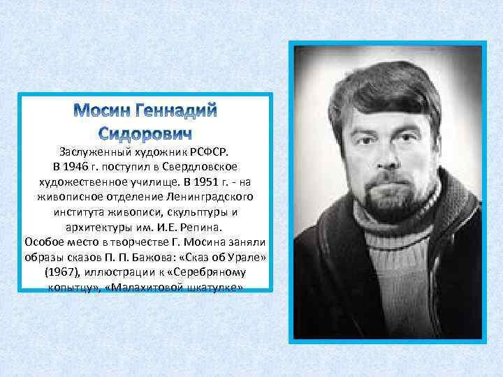 Заслуженный художник РСФСР. В 1946 г. поступил в Свердловское художественное училище. В 1951 г.