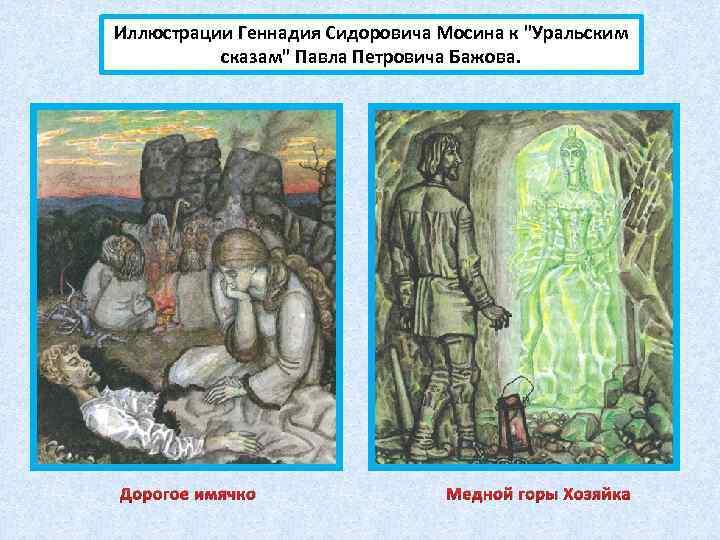 Иллюстрации Геннадия Сидоровича Мосина к