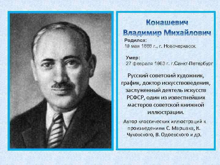 Родился: 19 мая 1888 г. , г. Новочеркасск, Умер: 27 февраля 1963 г. г.