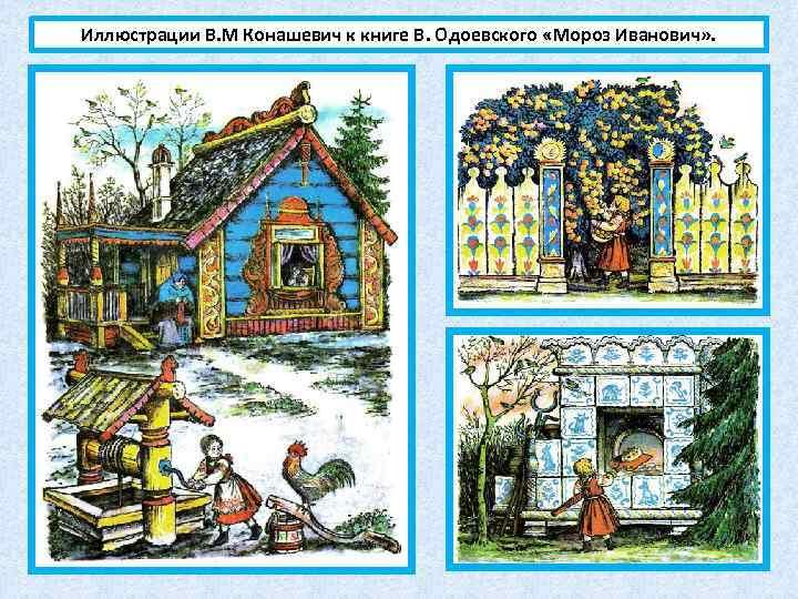 Иллюстрации В. М Конашевич к книге В. Одоевского «Мороз Иванович» .