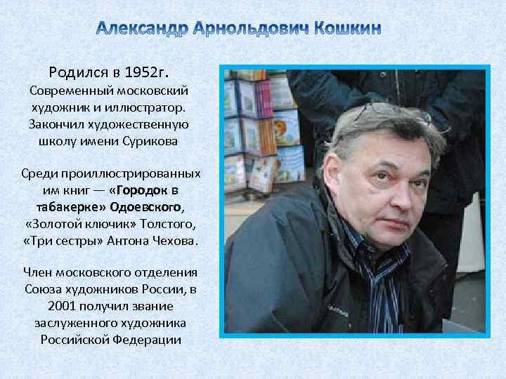 Родился в 1952 г. Современный московский художник и иллюстратор. Закончил художественную школу имени Сурикова