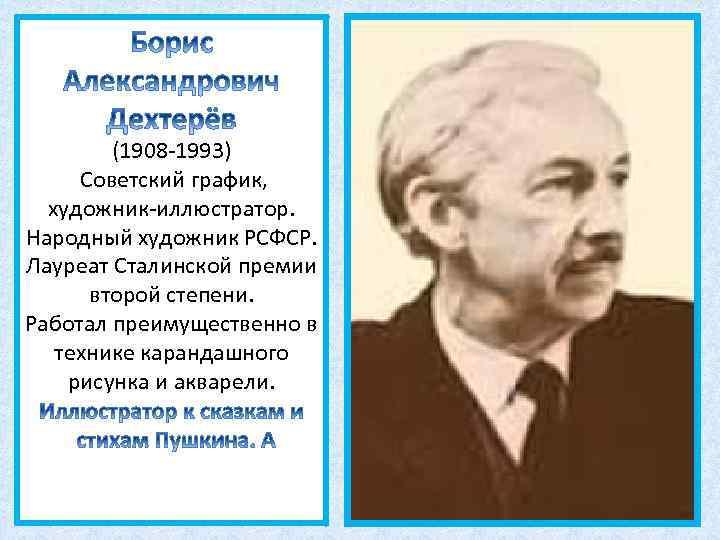 (1908 -1993) Советский график, художник-иллюстратор. Народный художник РСФСР. Лауреат Сталинской премии второй степени. Работал