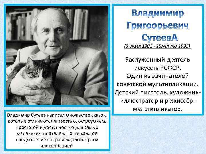 (5 июля 1903 - 10 марта 1993) Владимир Сутеев написал множество сказок, которые отличаются