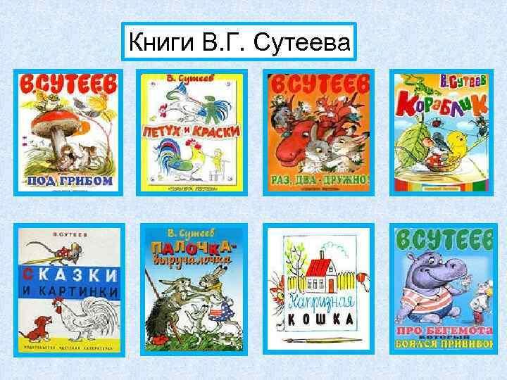 Книги В. Г. Сутеева