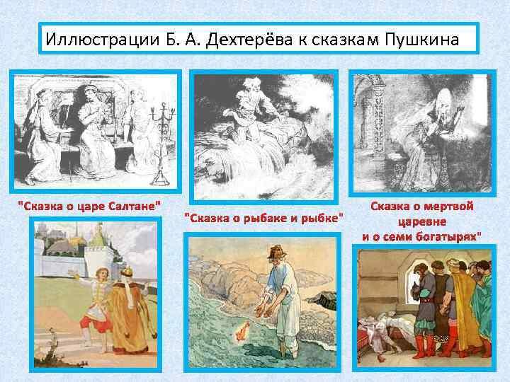 Иллюстрации Б. А. Дехтерёва к сказкам Пушкина
