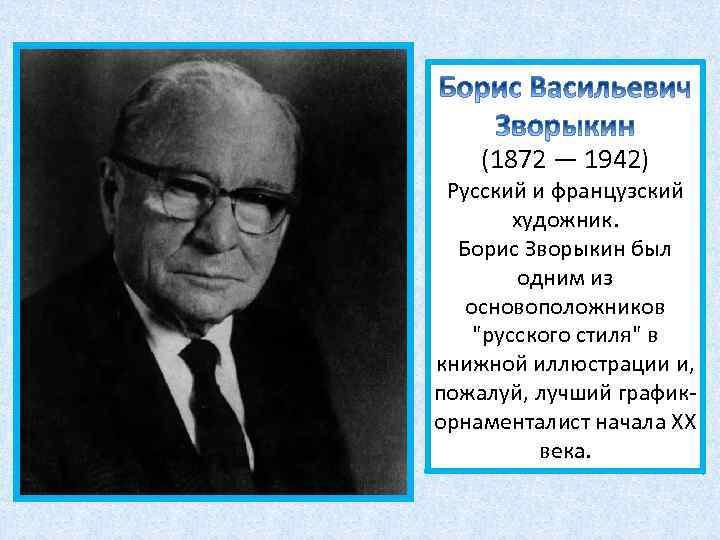 (1872 — 1942) Русский и французский художник. Борис Зворыкин был одним из основоположников