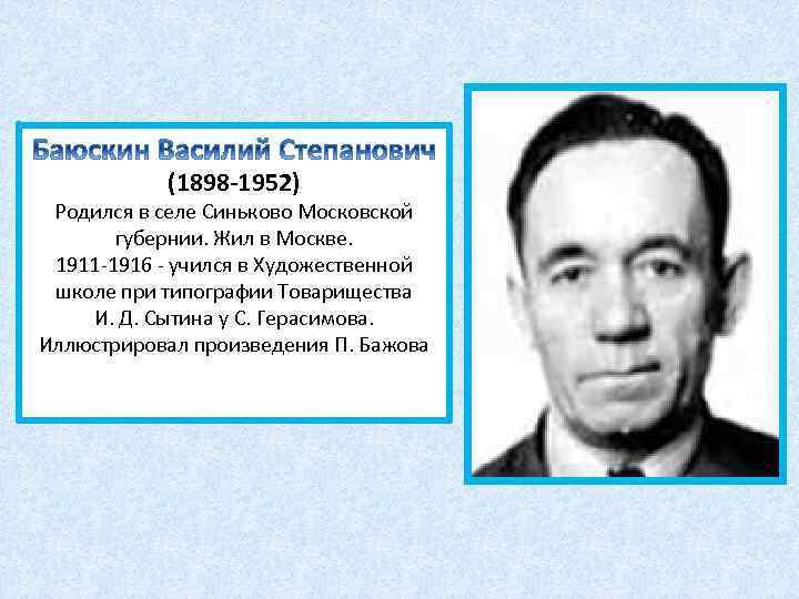 (1898 -1952) Родился в селе Синьково Московской губернии. Жил в Москве. 1911 -1916 -