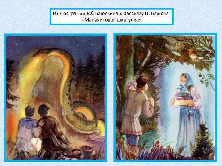 Иллюстрации В. С Баюскина к рассказу П. Бажова «Малахитовая шкатулка»