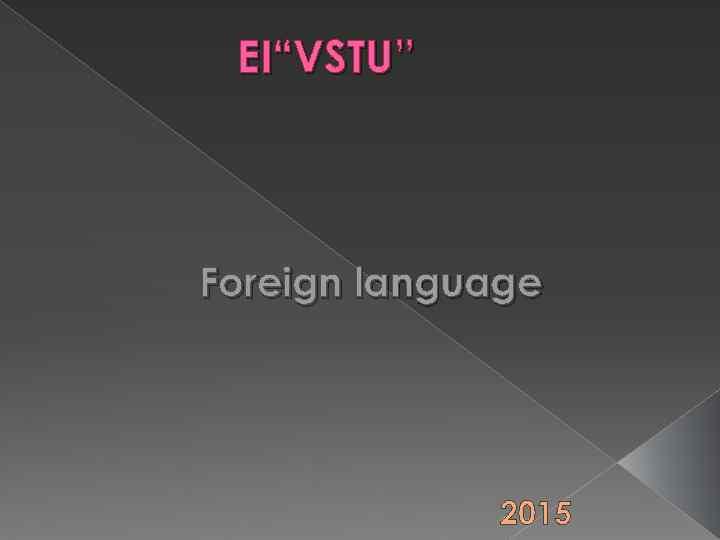 "EI""VSTU"" Foreign language 2015"