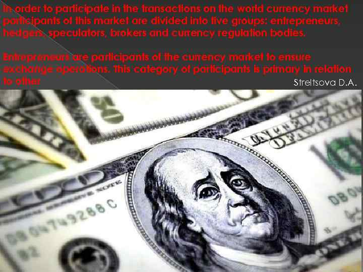 In order to participate in the transactions on the world currency market participants of