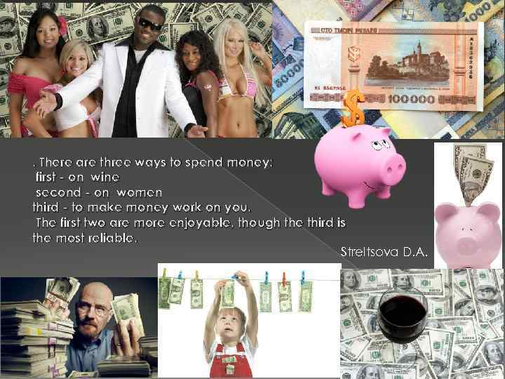 . There are three ways to spend money: first - on wine second -