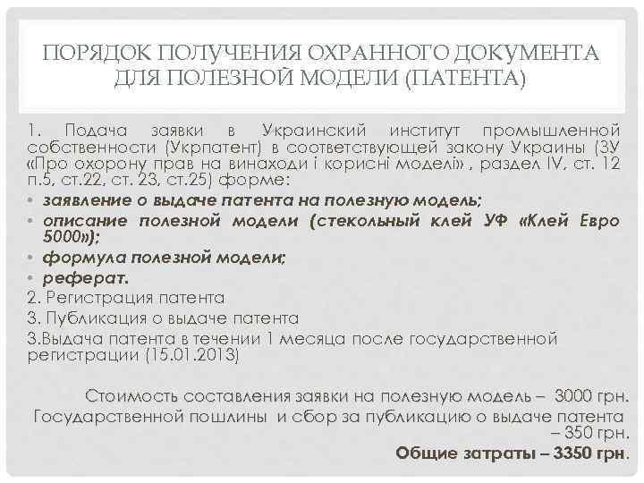 ПОРЯДОК ПОЛУЧЕНИЯ ОХРАННОГО ДОКУМЕНТА ДЛЯ ПОЛЕЗНОЙ МОДЕЛИ (ПАТЕНТА) 1. Подача заявки в Украинский институт
