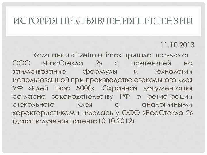ИСТОРИЯ ПРЕДЪЯВЛЕНИЯ ПРЕТЕНЗИЙ 11. 10. 2013 Компании «Il vetro ultima» пришло письмо от ООО
