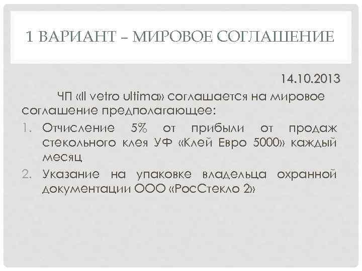 1 ВАРИАНТ – МИРОВОЕ СОГЛАШЕНИЕ 14. 10. 2013 ЧП «Il vetro ultima» соглашается на