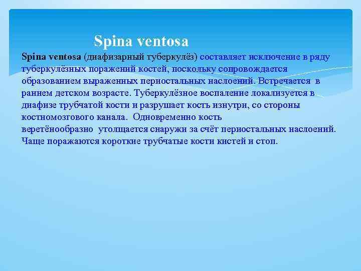 Spina ventosa (диафизарный туберкулёз) составляет исключение в ряду туберкулёзных поражений костей, поскольку сопровождается