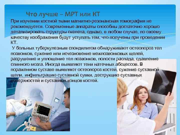 Что лучше – МРТ или КТ При изучении костной ткани магнитно-резонансная томография не рекомендуется.