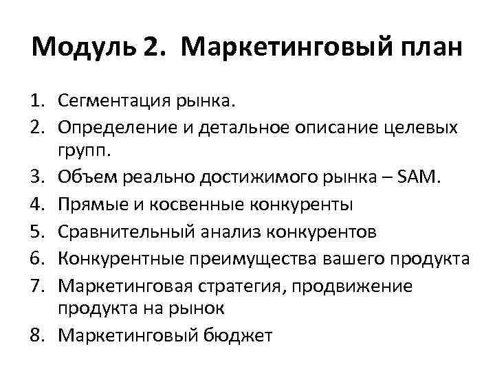 Модуль 2. Маркетинговый план 1. Сегментация рынка. 2. Определение и детальное описание целевых групп.