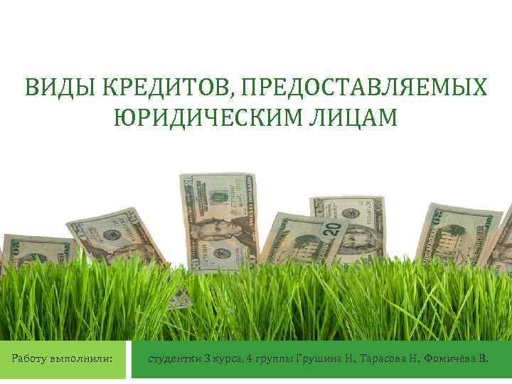 4 виды кредитов