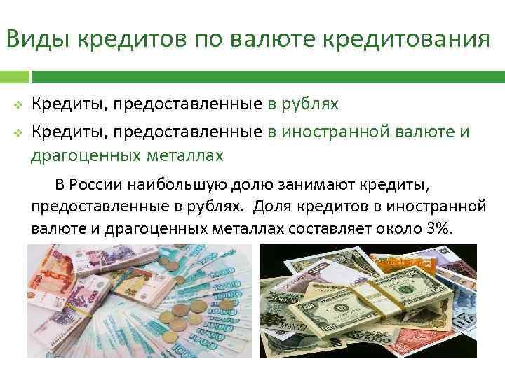кредит от сотрудников банка реальная помощь