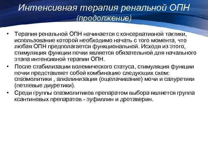 Интенсивная терапия ренальной ОПН (продолжение) • Терапия ренальной ОПН начинается с консервативной тактики, использование