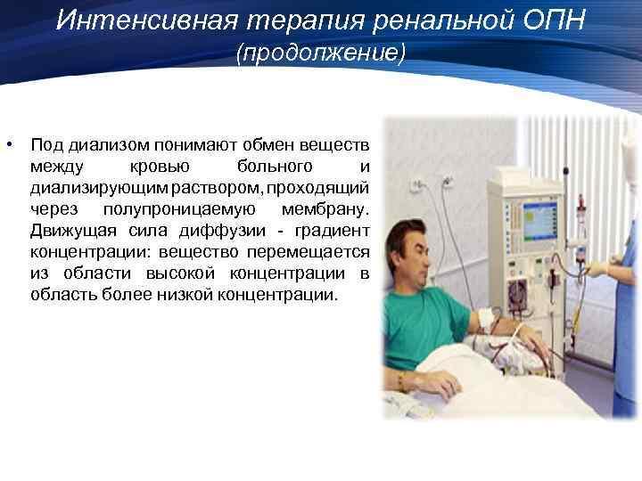 Интенсивная терапия ренальной ОПН (продолжение) • Под диализом понимают обмен веществ между кровью больного