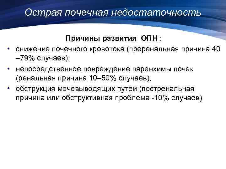 Острая почечная недостаточность Причины развития ОПН : • снижение почечного кровотока (преренальная причина 40