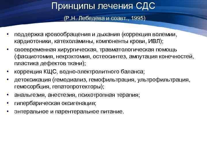 Принципы лечения СДС (Р. Н. Лебедева и соавт. , 1995) • поддержка кровообращения и