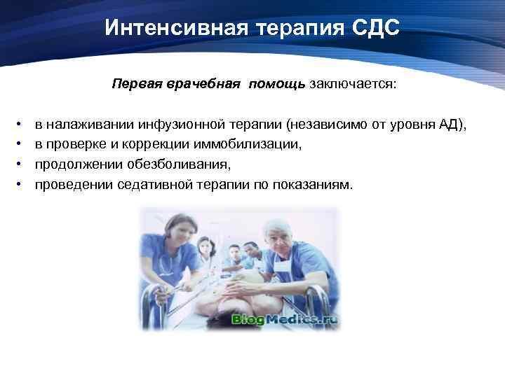 Интенсивная терапия СДС Первая врачебная помощь заключается: • • в налаживании инфузионной терапии (независимо