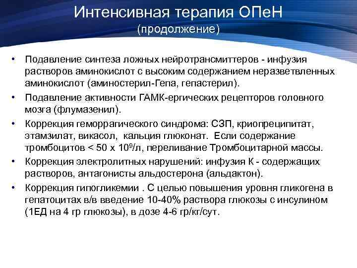 Интенсивная терапия ОПе. Н (продолжение) • Подавление синтеза ложных нейротрансмиттеров - инфузия растворов аминокислот