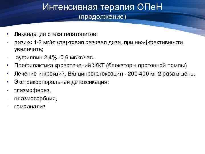 Интенсивная терапия ОПе. Н (продолжение) • Ликвидации отека гепатоцитов: - лазикс 1 -2 мг/кг