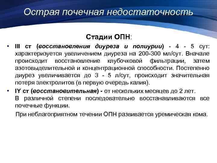 Острая почечная недостаточность Стадии ОПН: • III ст (восстановления диуреза и полиурии) - 4