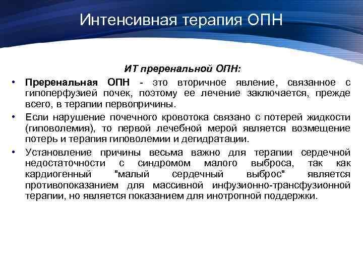 Интенсивная терапия ОПН ИТ преренальной ОПН: • Преренальная ОПН - это вторичное явление, связанное