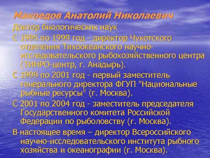 Макоедов Анатолий Николаевич Доктор биологических наук С 1995 по 1999 год - директор Чукотского