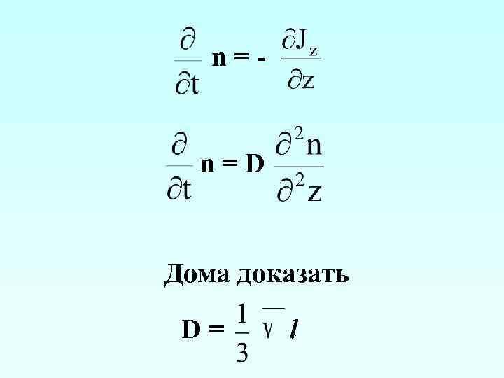 n = D Дома доказать D = l