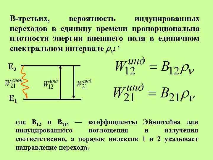 В третьих, вероятность индуцированных переходов в единицу времени пропорциональна плотности энергии внешнего поля в