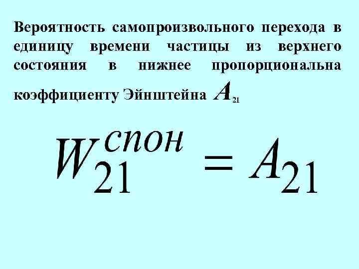 Вероятность самопроизвольного перехода в единицу времени частицы из верхнего состояния в нижнее пропорциональна A